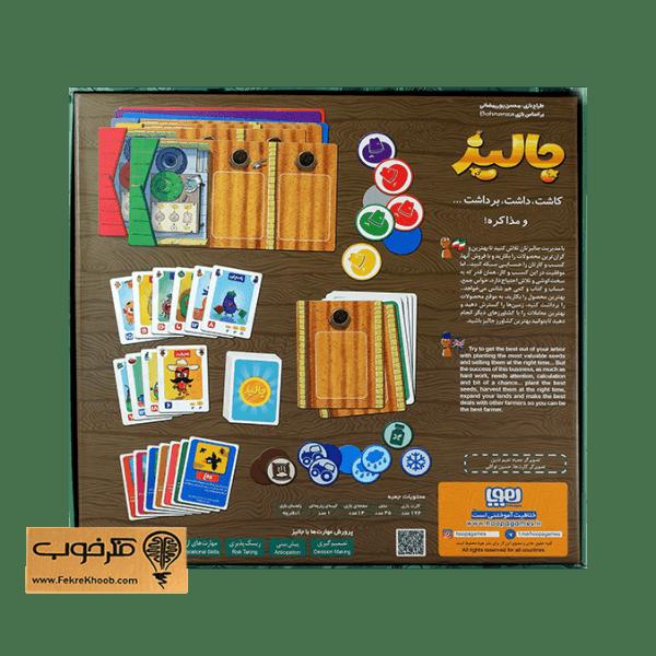 بازی فکری جالیز (هوپا) - فکرخوب - خانوادگی - استراتژیک - 3 تا 7 نفره - نوجوان تا بزرگسال
