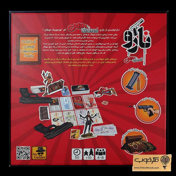 بازی فکری نارو (Cash 'n Guns) - فکرخوب - خانوادگی - دورهمی - مناسب برای 8 سال به بالا