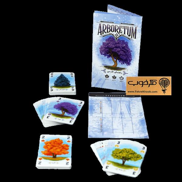 بازی فکری باغ موزه (Arboretum) - فکرخوب - خانوادگی - نوجوانان تا بزرگسالان - 2 تا 4 نفره