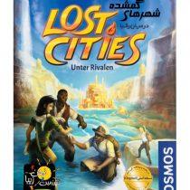 بازی فکری شهرهای گمشده
