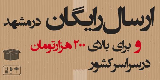 ارسال رایگان در مشهد و بالای 200 هزارتومان در سراسر کشور